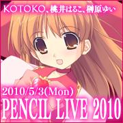 PRODUCTION PENCIL 10周年記念ライブ